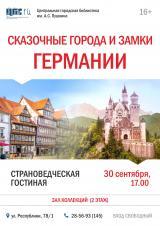 Сказочные города и замки Германии постер плакат