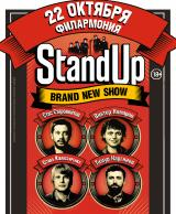 Stand Up Brand New Show постер плакат