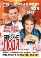 """Спектакль """"Близкие Люди"""" постер плакат"""