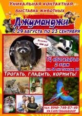 """Уникальная контактная зоовыставка """"Джуманджи"""" постер плакат"""