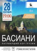 Впервые в Ханты-Мансийском автономном округе- Югре! Патриарший Грузинский Хор «Басиани» (6+) постер плакат