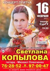ВНИМАНИЕ! 16 ФЕВРАЛЯ СВЕТЛАНА КОПЫЛОВА! Концерт-притча! постер плакат