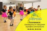 Танцы для детей постер плакат
