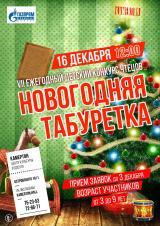 Открытый детский конкурс чтецов  «НОВОГОДНЯЯ ТАБУРЕТКА» постер плакат