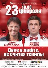 «Двое в лифте, не считая текилы» (По пьесе Ольги Степновой «Двое в лифте, не считая текилы») (16+) постер плакат
