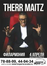 Антон Беляев  и гр. Therr Maitz постер плакат