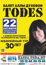 """Шоу балет Тодес с юбилейной программой """"И приснится же такое..."""" постер плакат"""