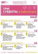 «Три субботы в библиотеке» в мае постер плакат