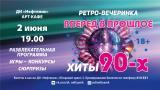 """2 июня в 19.00 полюбившаяся всем ретро-вечеринка """"Вперед в прошлое""""! постер плакат"""