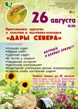 Приглашение принять участие в выставка-конкурсе «Дары Севера» в рамках городского праздника-ярмарки «Урожай-2017» постер плакат