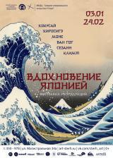 Вдохновение Японией постер плакат