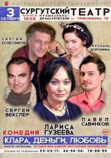 """Авантюрная комедия """"Клара, деньги, любовь"""" (СПЕКТАКЛЬ ОТМЕНЕН) постер плакат"""