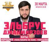 Эльбрус Джанмирзоев   30 МАРТА 2018   СУРГУТ постер плакат