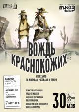 Спектакль «Вождь краснокожих» постер плакат