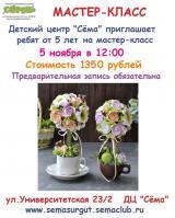 Мастер-класс по созданию интерьерного деревца - цветочного топиария. постер плакат
