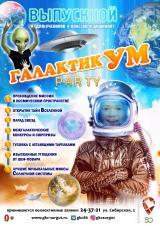 Выпускные ГалактикуУМ party  постер плакат