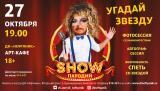 """Шоу пародий """"Угдай звезду"""" постер плакат"""