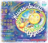 Театр актёра и куклы «Петрушка» готовит своим зрителям три новогодних чуда! постер плакат