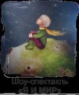 """Шоу спектакль """"Я и Мир"""" постер плакат"""