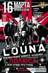 LOUNA - большой сольный концерт постер плакат