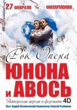"""Рок - опера """"Юнона и Авось"""" (12+). постер плакат"""