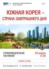 Очередная встреча клуба «Страноведческая гостиная» состоится 25 марта в Центральной городской библиотеке им. Пушкина и будет посвящена одной из самых самобытных и одновременно процветающих стран мира. постер плакат