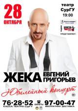 ВНИМАНИЕ! 28 октября юбилейный концерт Жеки (Евгений Григорьев)! постер плакат