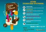 Экспресс-курсы для детей постер плакат