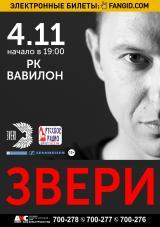 "Концерт группы ""ЗВЕРИ"" постер плакат"