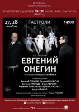 Спектакль «Евгений Онегин» Государственного академического театра имени Евгения Вахтангова. постер плакат