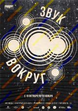 Презентация выставки «Звук вокруг» постер плакат