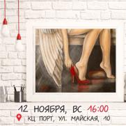 Вечер живописи  постер плакат