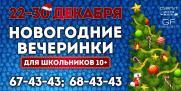 Большая Новогодняя Дискотека для школьников 10+ постер плакат