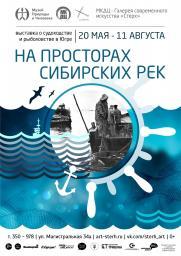 На просторах сибирских рек постер плакат
