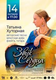 Концерт Татьяны Хуторной «Звук сердца» постер плакат