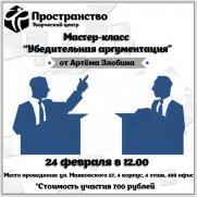 """Мастер-класс """"Убедительная аргументация"""" постер плакат"""