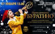 Спектакль «Приключения Буратино» Большой Тюменский драматический театр постер плакат