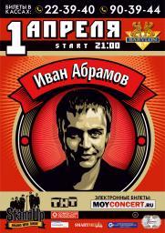 Иван Абрамов (StandUp) постер плакат