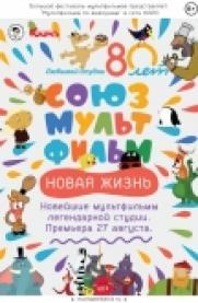 «Новая жизнь «Союзмультфильма» постер плакат