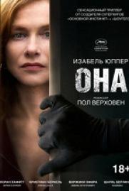 Она (18+) постер плакат
