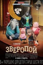 Зверопой (6+) постер плакат