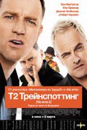 Т2 Трейнспоттинг (На игле-2) (18+) постер плакат