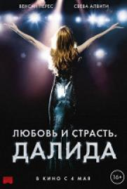 Любовь и страсть. Далида (16+) постер плакат