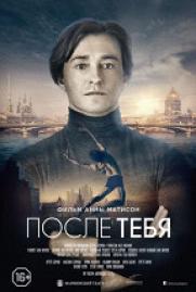 После тебя (16+) постер плакат
