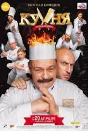 Кухня. Последняя битва (6+) постер плакат
