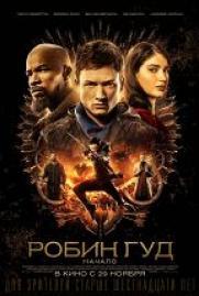 Робин Гуд: Начало (16+) постер плакат