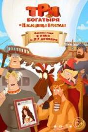 Три богатыря и наследница престола постер плакат
