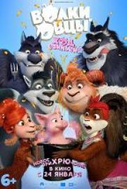 Волки и овцы: Ход свиньей (6+) постер плакат