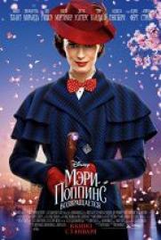 Мэри Поппинс возвращается (6+) постер плакат