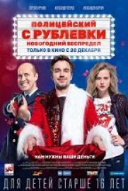 Полицейский с Рублевки: Новогодний... постер плакат
